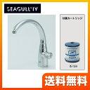 【送料無料】 [X1-MA02]シーガルフォー ビルトイン浄水器 単水栓(浄水専用水栓)タイプ アンダーシンク型