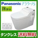 [XCH1101WS](便器部:CH1101WS 配管セット:CH110F)パナソニック 全自動おそうじトイレ(タンクレストイレ) アラウーノS  床排水 排水ピッチ200mm ホワイト