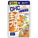 【定形外配送対応】DHC 主食ブロッカー 20日 60粒