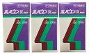 【送料無料】ホノビエン錠deux 300錠×3個セット 第2類医薬品 剤盛堂薬品