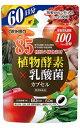 【送料無料:アウトレット】植物酵素カプセル 60粒入|60日...