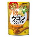 【送料無料】秋ウコン粉末100% オリヒロ 150g クルク...