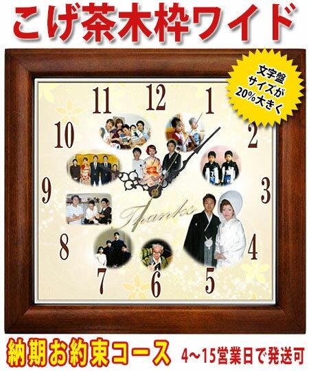 【しあわせの時計『ワイドサイズ・こげ茶木枠』「納期お約束コース」】【送料無料】※北海道・沖縄・離島を除く【掛時計】スタンド購入で置き時計にもなります!