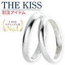 【楽天ランキング受賞】ペアリング THE KISS シルバー...