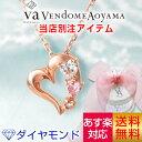送料無料 VA Vendome Aoyama シルバー ネックレス ダイヤモンド ギフト ラッピング 20代 30代 彼女 レディース 女性 誕生日 記念日 プレゼント あす楽 ヴイエーヴァンドームアオヤマ ヴイエーヴァンドームアオヤマ