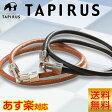 TAPIRUS/あす楽対応/ペアブレスレット/シルバー/人気/ブランド/楽ギフ_包装/smtb-mタピルス