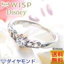送料無料 WISP(Disney) Disney ピンクゴールド リング 指輪 エンゲージリング 婚約指輪 ダイヤモンド 20代 30代 彼女 レディース 女性 誕生日プレゼント 記念日 ギフトラッピング あす楽 ウィスプ ディズニー Disneyzone ミニーマウス プラチナ