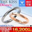 送料無料 THE KISS Disney シルバー ペアリング 婚約指輪 結婚指輪 エンゲージリング