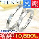 送料無料 THE KISS シルバー ペアリング 婚約指輪 ...