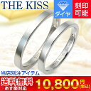 THE KISS シルバー ペアリング 婚約指輪 結婚指輪 エ