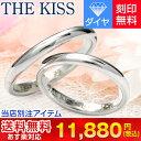 送料無料 THE KISS シルバー ペアリング 婚約指輪 結婚指輪 エンゲージリング ダイヤモンド...