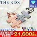 送料無料 THE KISS シルバー ペアネックレス 名入れ 刻印 当店オリジナル 20代 30代