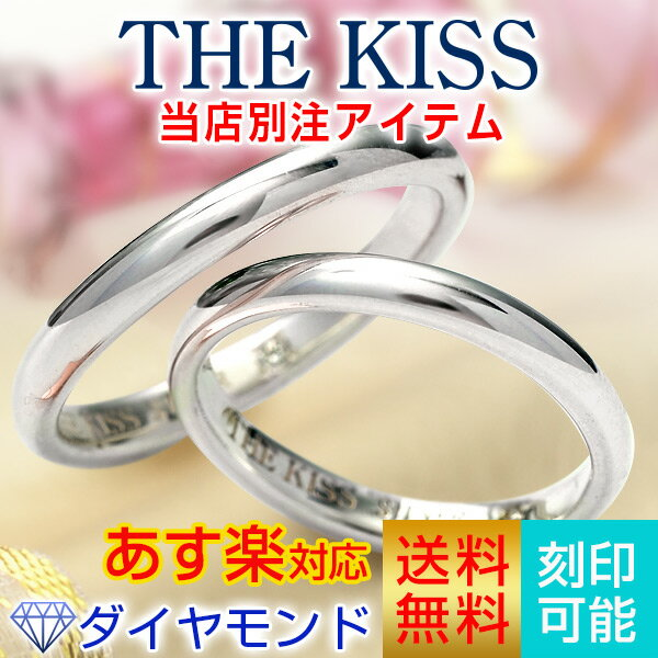 THE KISS ザッキス ザキス ペアリング 20代 30代 彼女 彼氏 誕生日 記念日のプレゼント ギフト シンプル 大人 ラッピング 別注 あす楽ザ・キス クリスマスプレゼント ギフトラッピング