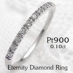指輪 レディース プラチナ エタニティリング ダイヤモンドリング 10石 0.10ct ハーフエタニティダイヤリング Pt900 ホワイトデー プレゼント ギフト