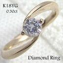 ショッピングイヤリング 指輪 レディース 一粒ダイヤモンドリング 大粒ダイヤリング イエローゴールドK18 0.30ct 18金 天然ダイヤモンド K18YG 婚約指輪 エンゲージリング 指輪 レディース ピンキーリング クリスマス プレゼント ギフト