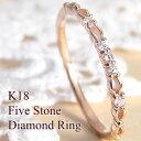 ピンキーリング 指輪 18金 ダイヤリング ファイブストーン ホワイトゴールドK18 ピンクゴールドK18 イエローゴールドK18 繊細リング di..