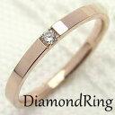 一粒 ダイヤモンドリング ピンクゴールドK10 K10PG 記念日 結婚 贈り物に 指輪 diaring ギフト
