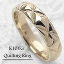 イエローゴールドK10 キルティング リング K10YG ピンキーリング 1号から オシャレ プレゼント 指輪 記念日 贈り物 ジュエリーアイ 4mm幅 ギフト