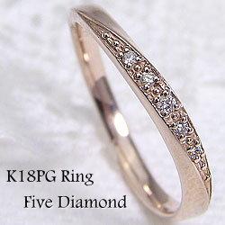 ピンキーリング ピンクゴールドK18 ダイヤモンドリング K18PG 天然ダイヤモンド 0.03ct 記念日 プレゼント アクセ 文字入れ 刻印 可能 ギフト ピンキーリング ジュエリー 工房 直販 ダイア ひねり 小指 重ね着け 送料無料