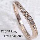 ピンキーリング ピンクゴールドK10 ダイヤモンドリング K10PG 結婚指輪 婚約指輪 誕生日 文字入れ 刻印 可能 ギフト