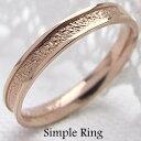 ピンクゴールドK18シンプルリング K18PG 指輪 レディースring 記念日 プレゼントに ギフト クリスマス プレゼント xmas
