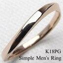 シンプル メンズリング ピンクゴールドK18 K18PG ライン デザイン オシャレ 誕生日 記念日 指輪 ジュエリーアイ ギフト