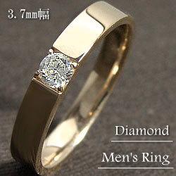 一粒ダイヤモンドメンズリング K18YG men'sアクセサリー 結婚式 ショップ プロポーズに ギフト 【送料無料】イエローゴールドK18/一粒天然ダイヤモンド/指輪【改善】