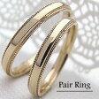 結婚指輪 ゴールド ミル打ち ストレート ペアリング イエローゴールドK18 マリッジリング 18金 2本セット ペア 文字入れ 刻印 可能 婚約 結婚式 ブライダル ウエディング ギフト