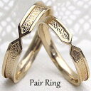 結婚指輪 ゴールド デザインリング ペアリング イエローゴールドK10 マリッジリング 10金 2本セット ペア 文字入れ 刻印 可能 婚約 結婚式 ブライダル ウエディング ギフト