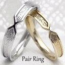 結婚指輪 ゴールド デザインリング ペアリング イエローゴールドK18 ホワイトゴールドK18 マリッジリング 18金 2本セット ペア 文...