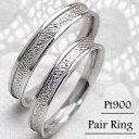 結婚指輪 プラチナ デザインリング ペアリング Pt900 マリッジリング 2本セット ペア 文字入れ 刻印 可能 婚約 結婚式 ブライダル ウエディング
