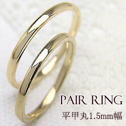 結婚指輪 結婚指輪 ゴールド ペアリング シンプル ストレートリング イエローゴールドK10 マリッジリング 10金 2本セット ペア 文字入れ 刻印 可能 婚約 結婚式 ブライダル ウエディング ギフト