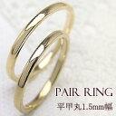 結婚指輪 結婚指輪 ゴールド ペアリング シンプル ストレートリング イエローゴールドK10 マリッジリング 10金 2本セット ペア 文字入..