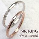 結婚指輪 結婚指輪 ゴールド ペアリング シンプル ストレートリング ピンクゴールドK1
