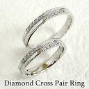 結婚指輪 ゴールド クロス ペアリング ダイヤモンド ホワイトゴールドK10 マリッジリ