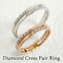 結婚指輪 ゴールド クロス ペアリング ダイヤモンド ピンクゴールドK18 ホワイトゴールドK18 マリッジリング 十字架 18金 2本セッ...