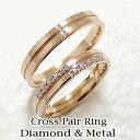 楽天ジュエリーアイ結婚指輪 ゴールド クロス ペアリング ダイヤモンド ピンクゴールドK18 マリッジリング 十字架 18金 2本セット ペア 文字入れ 刻印 可能 婚約 結婚式 ブライダル ウエディング ギフト