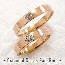 ダイヤモンドクロスマリッジリング ピンクゴールドK18 結婚指輪 ペアリング記念日 K18PG diaring ジュエリーアイ ギフト