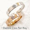 ダイヤモンドクロスマリッジリング ピンクゴールドK10 ホワイトゴールドK10 結婚指輪 ペアリング 結婚式 記念日 K10PG K10WG diaring ギフト