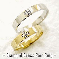 結婚指輪 ゴールド クロス ダイヤモンド ペアリング イエローゴールドK10 ホワイトゴールドK10 マリッジリング 十字架 10金 2本セット ペア 文字入れ 刻印 可能 婚約 結婚式 ブライダル ペアリング ゴールド 結婚指輪 マリッジリング 2本セット レディース メンズ セット価格 送料無料