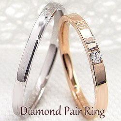 マリッジリング ダイヤモンド ピンクゴールドK10 ホワイトゴールドK10 結婚指輪 ペアリング 10金 刻印 文字入れ 可能 2本セット ブライダル ギフト 結婚指輪 ペアリング マリッジリング 工房 通販 セット 名入れ 送料無料