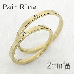 天然ダイヤモンドマリッジリング イエローゴールドK18 結婚 ペアリング K18YG ストレートpairring ギフト 結婚指輪 ペアリング マリッジリング 送料無料