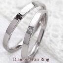 結婚指輪 ゴールド ペア 指輪 マリッジリング ダイヤモンド ブラックダイヤモンド ホワイトゴールドK10 K10WG 2本セット