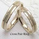結婚指輪 クロスミル打ちペアリング イエローゴールドK18 マリッジリング 18金 2本セット 文字入れ 刻印 可能 婚約 結婚式 ブライダル ウエディング ギフト