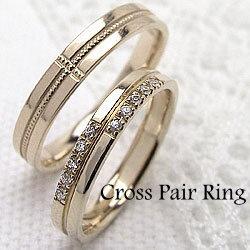 クロス ペアリング ダイヤモンド ミル打ち イエローゴールドK10 結婚指輪 十字架デザイン マリッジリング 10金 2本セット 文字入れ 刻印 可能 婚約 結婚式 ブライダル ウエディング ギフト