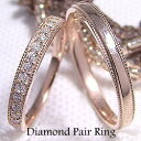 ミル打ちダイヤマリッジリング ピンクゴールドK10 K10PG ダイヤモンド ミル打ち ペアリング 結婚指輪 記念日 ジュエリーアイ ギフト
