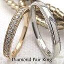 結婚指輪 ゴールド エタニティリング ミル打ち ダイヤモンド ペアリング イエローゴールドK10 ホワイトゴールドK10 マリッジリング 10金 2本セット 文字入れ 刻印 可能 婚約 結婚式 ブライダル ウエディング ギフト