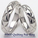 結婚指輪 プラチナ ペア マリッジリング キルティング デザイン 幅広 リング プラチナ Pt900 ペアリング 2本セット 文字入れ 刻印 可能 婚約 結婚式 ブライダル ウエディング ギフト