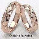 結婚指輪 ペアリング キルティングデザイン 18金 ピンクゴールドK18 マリッジリング 2本セット 文字入れ 刻印 可能 婚約 結婚式 ブ...