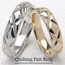 キルティングマリッジリングK10YG K10WG イエローゴールドK10 ホワイトゴールドK10 結婚指輪 pairring オシャレ ギフト